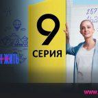 Постер 9 серии 1 сезона